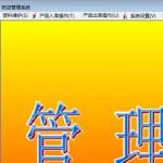 海浪小型药店管理软件 v1.0免费版