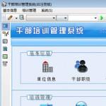 宏达干部培训管理系统 v1.0免费版