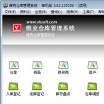 维克仓库管理软件 v3.62免费版