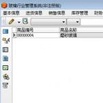 宏达玻璃行业管理系统 v1.0免费版