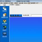 红尘企业人事档案管理系统 v3.0免费版