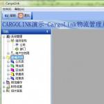 Cargolink物流软件 v1.13.2免费版