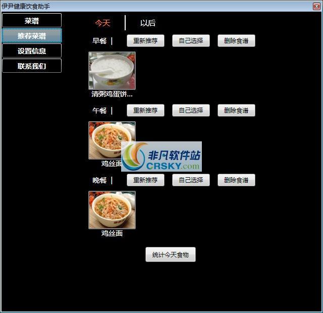 伊尹健康饮食助手 v1.0免费版