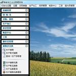 赛沃斯粮食加工管理软件 v4.0 正式版