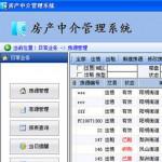 宏方房产中介管理软件 v3.5 绿色版