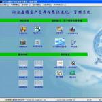 淘宝店铺客户仓库销售快递统一管理系统 v8.5 绿色版