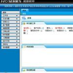 观辰软件CRM v2.5 订单版