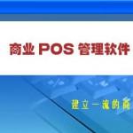 睿亿天成商业POS软件 v5.0 绿色版