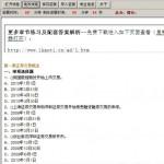 证券从业(证券交易)章节测练学习软件 v1.0 绿色版