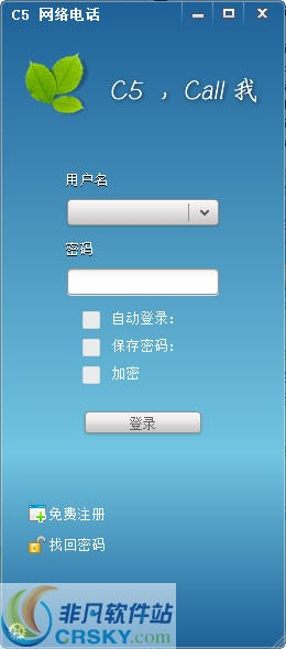 C5免费网络电话 v1.0 绿色版