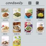小厨美食菜谱之十道美味家常小炒 v1.2 绿色版