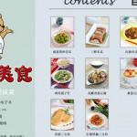 小厨美食菜谱之十款低脂美味菜 v1.2 绿色版