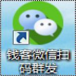 钱客微信拓客系统(微信扫码群发)V2.0