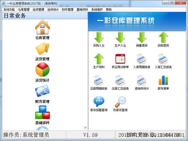 一彩仓库管理系统v1.59官方版