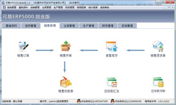 可易ERP5000创业版v1.9官方版
