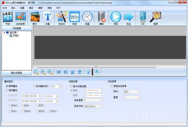 xshow图文编辑软件