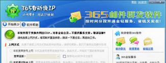 365自动换IP软件官方版v1.0.0.5