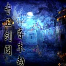守卫剑阁-神昏末劫0.12.2C正式版(附隐藏英雄密码+攻略)