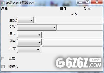 简易功率计算器 V2.0 绿色免费版