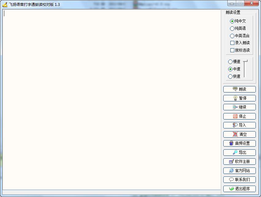 飞扬语音打字通朗读校对版 v1.3正式版