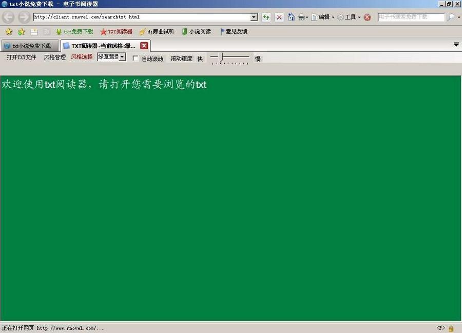 TXT阅读浏览器 v1.0正式版