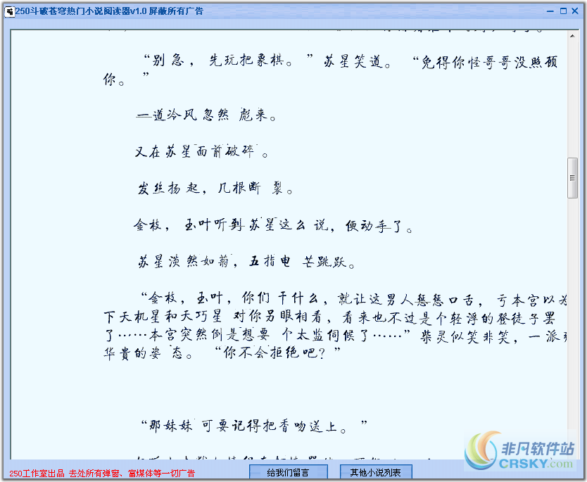 250斗破苍穹小说阅读器 v1.0正式版