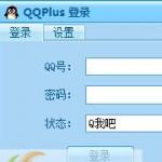 缘份QQPLUS机器人 v20140612 官方版