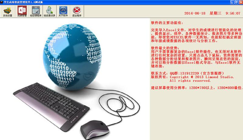 365学生成绩智能管理软件 v1.0正式版