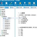 百分百执业兽医资格考试题库软件2012 v2.1官方版