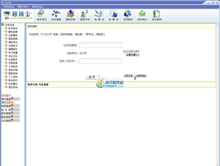 题博士会计师考试题库软件 v2.0官方版