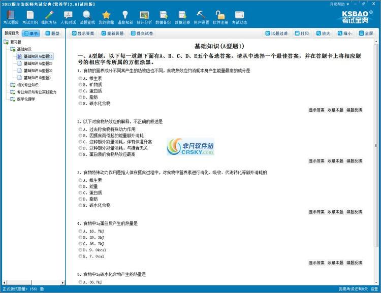 百分百医师考试营养学题库软件2012 v2.6官方版