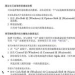 Fireworks8 官方教程 简体中文版