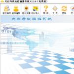 天启考试座位编排系统 v2.5.0 高中免费版