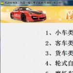 机动车驾驶人科目模拟考试系统 官方版