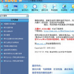 天腾考通银行从业资格考试系统 v7.0官方版