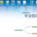 学龙备课大师 20120305正式版