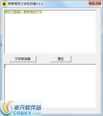 苹果精灵汉字取拼音 v1.6正式版
