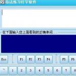 指法练习打字高手 v3.1 Build 1115正式版