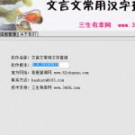 文言文翻译器 v2.0正式版