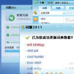 金山词霸极速版 2010.6.3.226 beta正式版