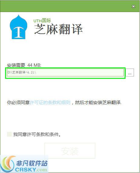 UTH国际芝麻翻译 v1.0.0.5正式版