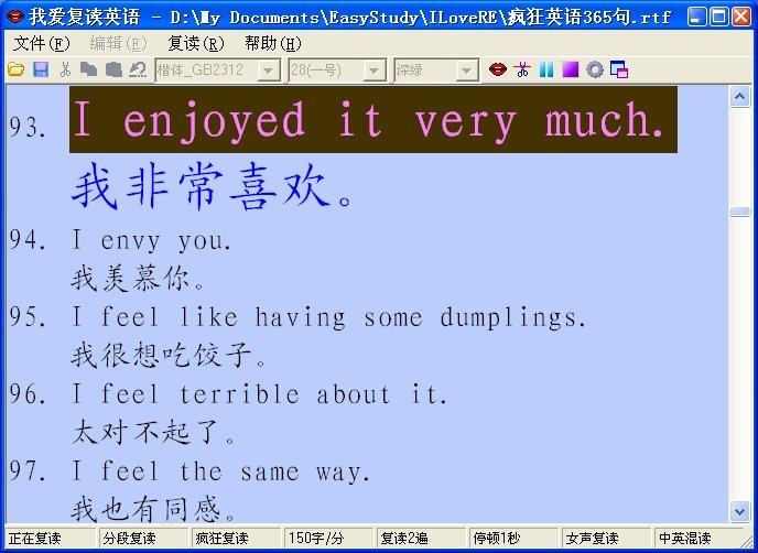 我爱复读英语(ILoveRE) v5.1官方版
