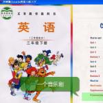 易点外研版JoinIn英语三起三年级下册 v1.0.0.1官方版