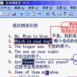 英汉文本朗读王 v2.4官方版