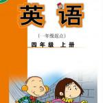 ABC外研一起点小学英语四年级上册点读软件 v1.6官方版