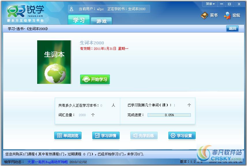 新东方背单词 v1.0.0.4 网络版