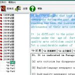 考研英语真题宝典(1995-2010) v2.0正式版