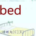 Vocabulary.NET v4.5.5976 中文版