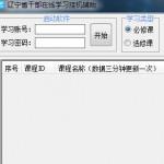 真轻松辽宁省干部在线学习网全自动挂机辅助 v1.1官方版