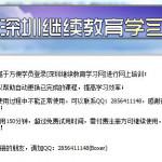深圳继续教育学习网辅助挂机软件 v1.1官方版